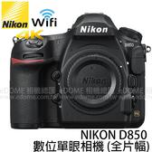 NIKON D850 BODY 全片幅單眼相機 贈5千元禮券+相機包 (24期0利率 免運 公司貨) 單機身 數位單眼相機