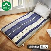 【品生活】冬夏兩用青白鋪棉三折床墊3x6尺單人(直條藍)3X6