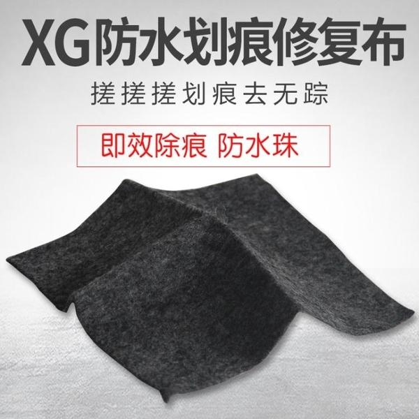 去痕劑 汽車劃痕修復布納米XG防水刮痕蠟車漆面去痕研磨劑車輛刮花神器液 風馳