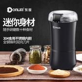磨豆機DonLim 東菱(Donlim)磨豆機 DL-MD18 電動咖啡豆研磨機粉碎機 小天使