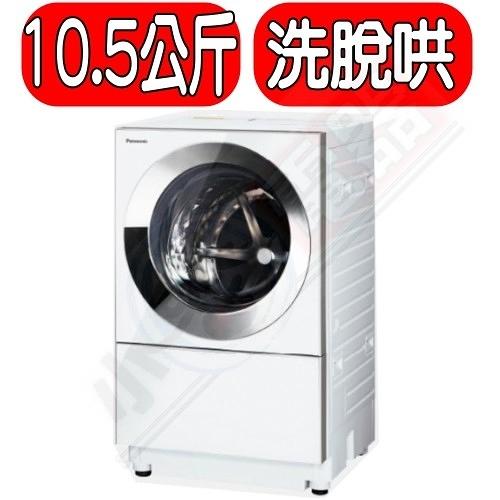 Panasonic國際【NA-D106X2WTW】日本原裝10.5KG滾筒洗脫烘洗衣機