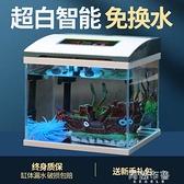 魚缸 智慧超白玻璃小魚缸客廳小型桌面家用水族箱生態免換水金魚缸 MKS阿薩布魯