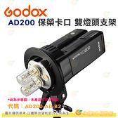 神牛 Godox AD200-AD-B2 保榮卡口 雙燈頭支架 不附燈管 開年公司貨 適用於AD200 打燈 棚燈
