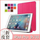 蘋果 IPad Pro 9.7吋 卡斯特三折 平板套 平板皮套 保護套 硬底殼 平板保護套