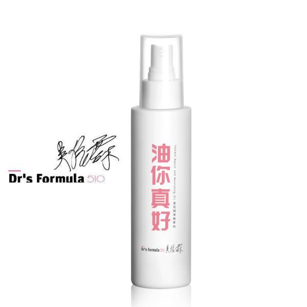 Dr's Formula 510 油你真好 柔亮潤澤精華油 150g
