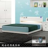 雙人床組 DIGNITAS狄尼塔斯民宿風純白色5尺雙人房間組/2件式(床頭+床底)/H&D 東稻家居