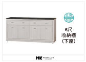 【MK億騰傢俱】AS279-02雪松6尺收納餐櫃下座(含黑白根石面)