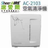 【SheerAIRE席愛爾】PM2.5除臭抗菌除甲醛 全能型空氣清淨機(AC-2103)適用5-10坪
