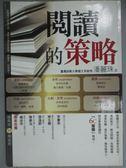 【書寶二手書T3/高中參考書_GJS】閱讀的策略_潘麗珠