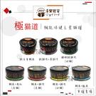 極貓道[無膠保健主食貓罐,7種口味,80g,台灣製](單罐)