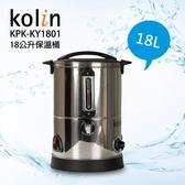 【kolin歌林】18公升營業用保溫桶 KPK-KY1801《刷卡分期+免運》