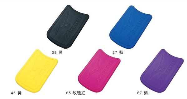 [陽光樂活] MIZUNO 美津濃 游泳 浮板 85ZB-75100 (黑/藍/黃/玫瑰紅/紫)