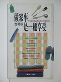 【書寶二手書T9/設計_CLL】做家事也可以是一種享受_沈家恬