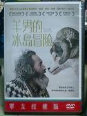 影音專賣店-K10-012-正版DVD*電影【羊男的冰島冒險】-冰島奧斯卡最佳影片等十一項大獎