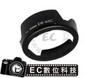 【EC數位】Canon 專用 EW-60C 可反扣遮光罩 EW60CII 太陽遮光罩 EFS 18-55mm 28-80mm 28-90mm 蓮花罩 平口罩