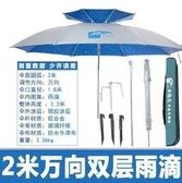 小魚兒釣魚傘2米2.2米雙層萬向防雨釣魚傘釣傘遮陽傘釣魚太陽傘jy【全館免運】