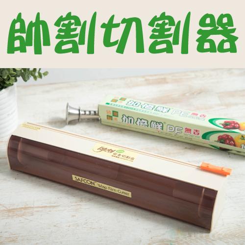 【帥割保鮮膜切割器】台灣製造 附保鮮膜1支 獨家專利 保鮮膜盒 省時省力 [百貨通]