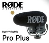 Rode VideoMic Pro+ Plus 超指向性立體聲麥克風 正成公司貨 登錄享10年保固