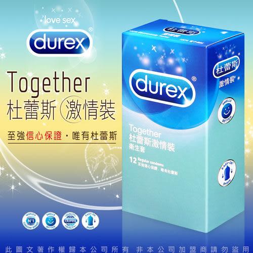 情趣用品 衛生套 避孕套Durex杜蕾斯-激情型 保險套(12入) +潤滑液