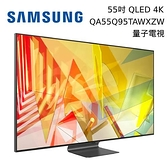 【結帳再折+分期0利率】SAMSUNG 三星 55Q95T 55型 QLED 4K 直下式 量子電視 QA55Q95TAWXZW