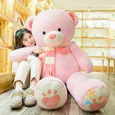 粉色抱抱熊七夕公仔泰迪熊貓布娃娃睡覺抱可愛毛絨玩具大熊送女友【下標選換運送可超取】