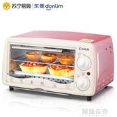 烤箱 東菱電烤箱家用烘焙小烤箱全自動小型迷你宿舍寢室蛋糕紅薯小容量 MKS阿薩布魯