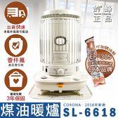 台灣免費保固三年 現貨 日本原裝 CORONA SL-6618 2018 最新款 對流型 煤油暖爐 煤油爐 SL-66H