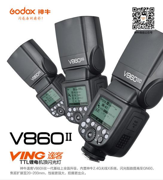 ◎相機專家◎ Godox 神牛 V860N II KIT 新款 二代鋰電池閃光燈 TTL 開年公司貨