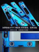 日本福岡水平尺迷你高精度鋁合金裝修家用多功能平水尺儀操平衡尺igo 可可鞋櫃