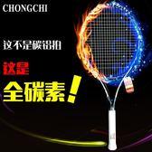 全碳素大學生網球拍初學者單人雙人初學套裝專業男女帶線回彈igo  莉卡嚴選