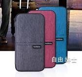 多功能證件包 護髮夾護照機票收納包證件袋防水 旅行護照包保護套 1件免運