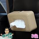 「全家299免運」汽車遮陽板面紙盒 車用面紙盒 皮革時尚 掛式面紙盒【G0076】