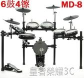 電子鼓LUOKA羅卡MD-8網皮電子鼓電子架子鼓樂器架子鼓電子爵士YTL