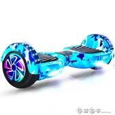 兩輪體感電動平衡車智能成人平行車學生雙輪代步車兒童自平衡車 西城故事