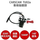 CARSCAM TU02a 專用 後鏡頭 1080P 前後雙鏡 行車記錄器