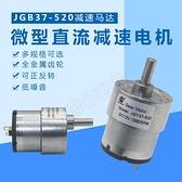 JGB37-520減速馬達 微型直流減速電機 6V 12V 24V 機器人馬達 初色家居館