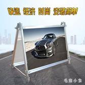 快展圍擋戶外雙面海報架汽車雙面海報展示架快展展架 ys7131『毛菇小象』