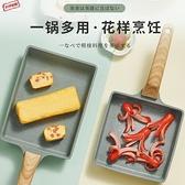 日式玉子燒鍋麥飯石煎蛋不粘鍋長方形早餐雞蛋卷平底厚蛋燒小煎鍋 「夏季新品」