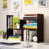 簡易桌上書架兒童書柜小經濟型簡約現代學生用折疊收納置物架落地igo 全館免運