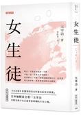 日本經典文學:女生徒(附紀念藏書票)