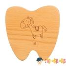 兒童乳牙紀念盒乳牙盒寶寶乳牙牙齒收藏收納盒【淘嘟嘟】