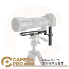 ◎相機專家◎ 現貨 Velbon SPT-2 望遠鏡頭支撐架 長鏡頭 長焦托板 托架 平衡架 SPT2 公司貨