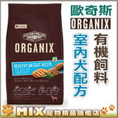◆MIX米克斯◆歐奇斯ORGANIX.有機飼料【室內犬5.25磅】WDJ推薦優良級飼料.