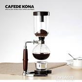 咖啡機 CAFEDE KONA虹吸壺咖啡壺家用手動虹吸式煮咖啡機玻璃套裝送禮包 牛年新年全館免運