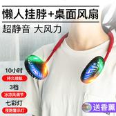 USB掛脖風扇懶人掛脖子小型電風扇雙頭學生可充電便攜式隨身制冷運動辦公室桌面空調扇道禾