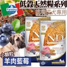 【培菓平價寵物網】(送購物金200元) 法米納Farmina》ND低穀挑嘴成犬天然糧羊肉藍莓(小顆粒)-2.5kg