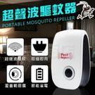 超聲波驅蚊器