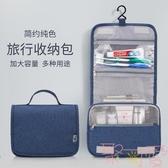 旅行洗漱包便攜出差戶外防水收納袋多功能大容量化妝包【聚可愛】