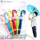 雙龍牌。法式蕾絲童傘/安全自動兒童傘 /...
