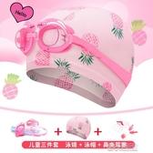 兒童泳鏡泳帽男女童寶寶泳帽套裝三件套高清潛水游泳眼鏡游泳裝備 快速出貨